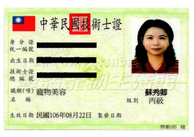 中華民國寵物美容技術士證-蘇秀卿