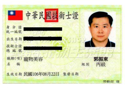 中華民國寵物美容技術士證-郭振東