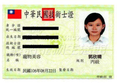 中華民國寵物美容技術士證-郭欣晴
