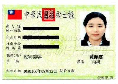 中華民國寵物美容技術士證-黃佩雯