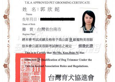 公認寵物美容師資格證書-郭欣妮