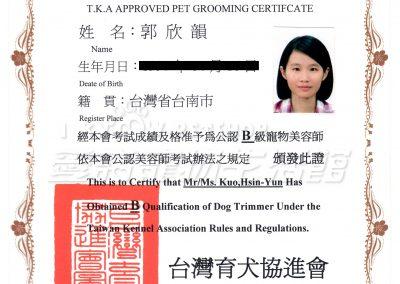 公認寵物美容師資格證書-郭欣韻