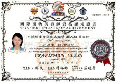 國際寵物美容師資格認定證書-郭欣妮