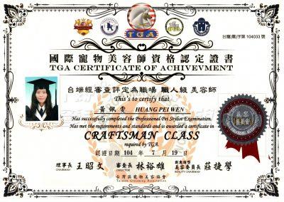 國際寵物美容師資格認定證書-黃佩雯