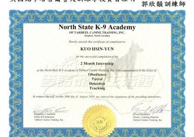 美國北卡塔喜爾警犬訓練學校實習證明-郭欣韻