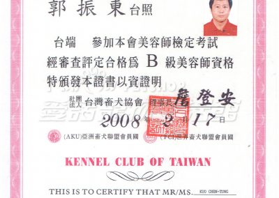 K.C.T.-B級美容師證照-郭振東