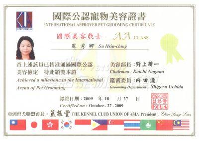 K.C.U.A.亞洲育犬聯盟2A國際美容教士